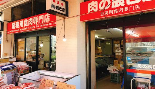 (名古屋熱田区)激安肉が買える!肉の辰巳屋は大名古屋食品卸センターにあります