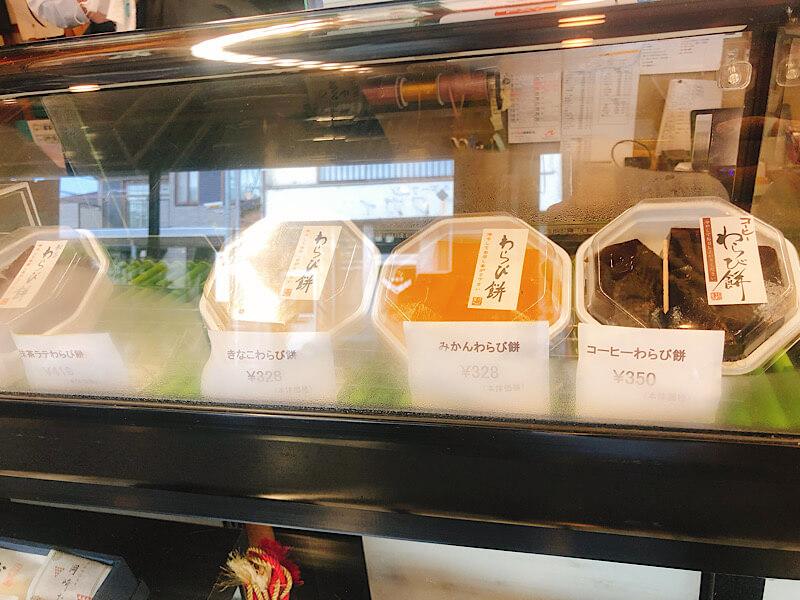近江屋本舗のわらび餅