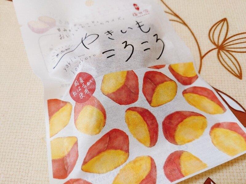 東甘堂の焼き芋
