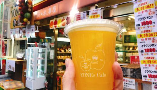 (名古屋新瑞橋)yonescafe(ヨネズカフェ)は果物専門店が運営するテイクアウトのお店