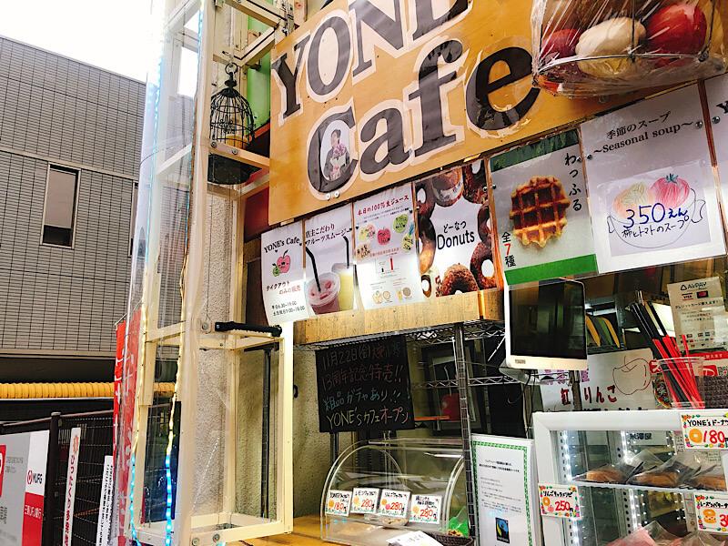 ヨネズカフェの外観