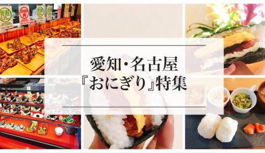 愛知県・名古屋美味しいおにぎりのお店『厳選5店舗』
