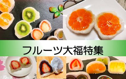 愛知・名古屋のフルーツ大福の美味しいお店『6選』