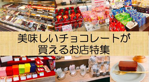 愛知県・名古屋で美味しいチョコレートが買えるお店『7選』