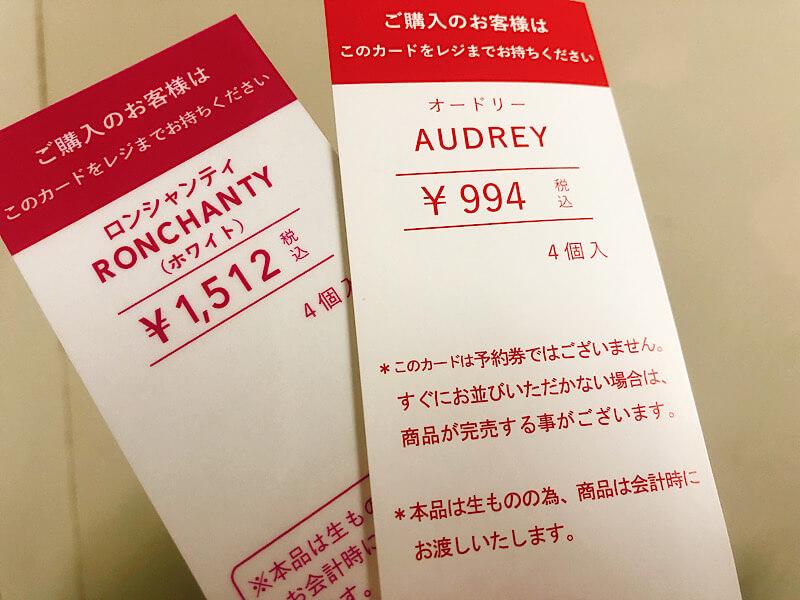 オードリーの購入カード