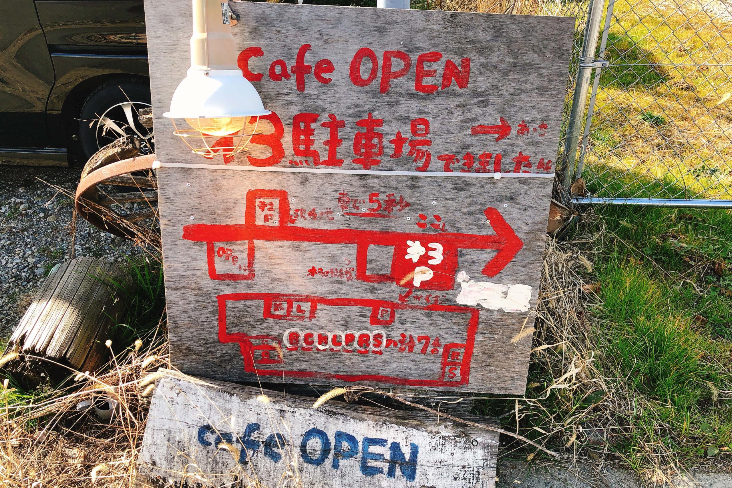 カフェオープンの駐車場