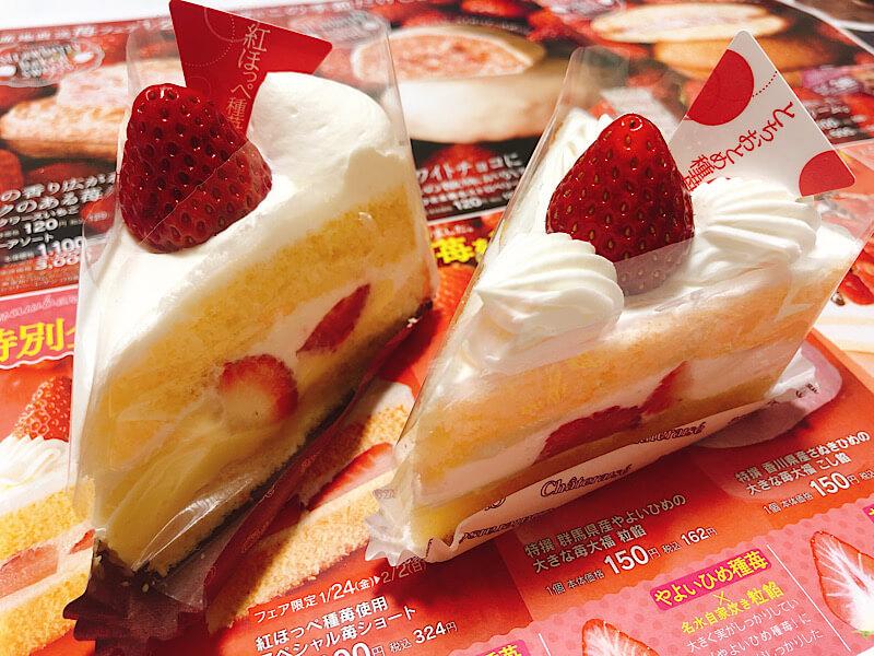 シャトレーゼの苺ショートケーキ