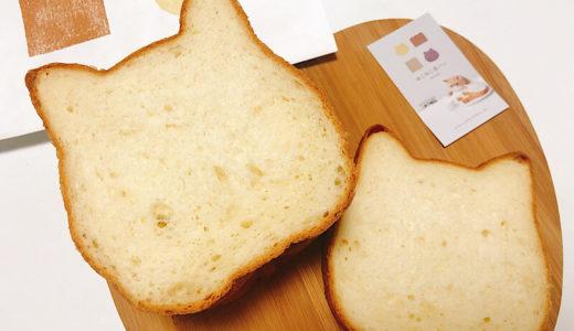 (日進市プライムツリー赤池)アンティークのねこねこ食パンが可愛い!