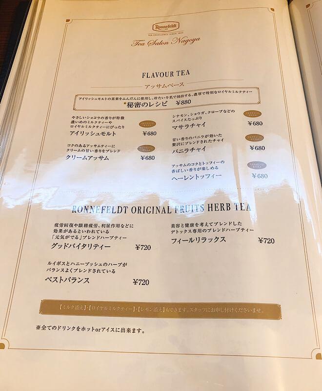 ロンネフェルトティサロン名古屋のメニュー