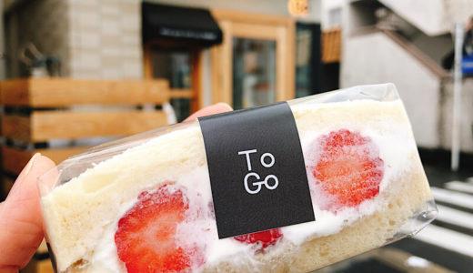 (名古屋車道)togokumumamichi(トゥゴークルマミチ)のマフィンやフルーツサンドが美味しい!