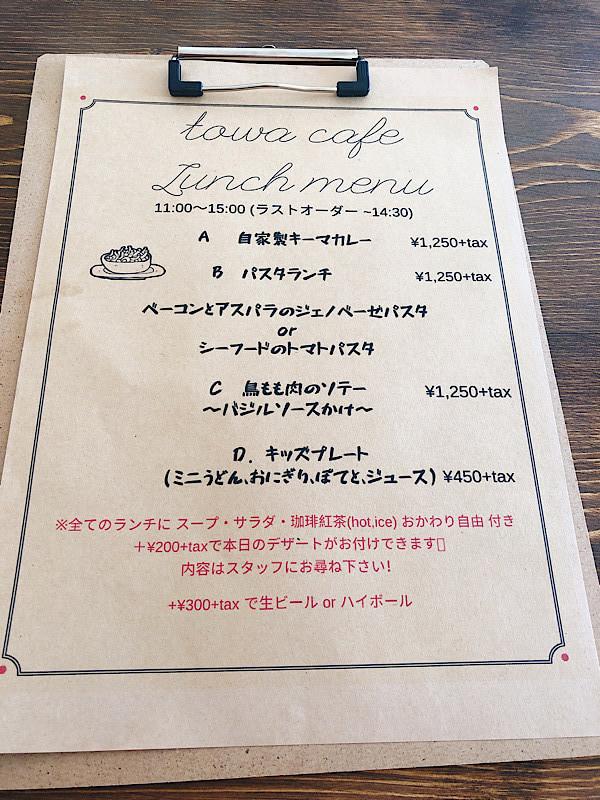 towacafeのランチメニュー