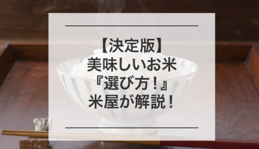 特A銘柄【2020年発表】令和元年産のおすすめの米の選び方!米屋が解説