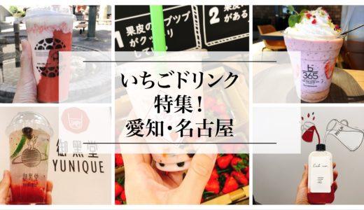 【実食レポ】愛知・名古屋の『いちごドリンク』特集!グルメライターが選ぶ。
