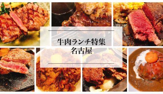 【名古屋】おすすめ牛肉ランチ『21選』!超絶人気店から隠れた名店まで!