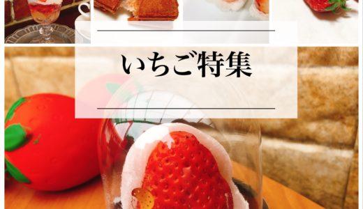【決定版】愛知・名古屋の『いちごスイーツ』おすすめ!絶対外さない『いちご特集』