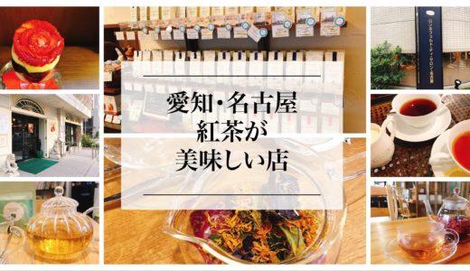 愛知・名古屋の美味しい紅茶・ハーブティー・中国茶のカフェまとめ『9選』