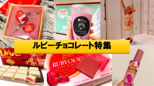 (名古屋)ルビーチョコを使ったスイーツやドリンクを買えるお店『4選』