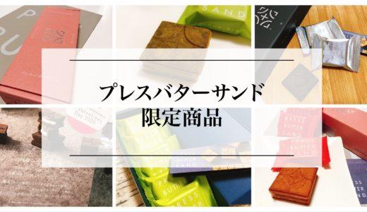【実食レポ】プレスバターサンドの限定商品『3選』!名古屋タカシマヤで購入!