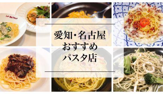 【愛知・名古屋】おすすめパスタ ランチのお店『12選』!有名店から穴場まで