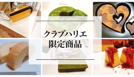 【実食レポ】クラブハリエの限定商品を『6選』!クラブハリエ大好なグルメブロガーが紹介