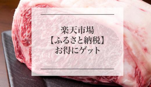 楽天市場【ふるさと納税】実質タダで返礼品を、お得にゲットする方法!