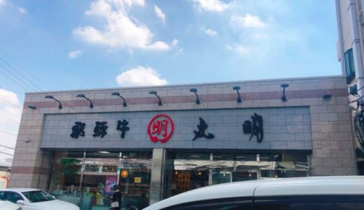 【名古屋瑞穂区】丸明は牛肉豚肉鶏肉も安く買える!