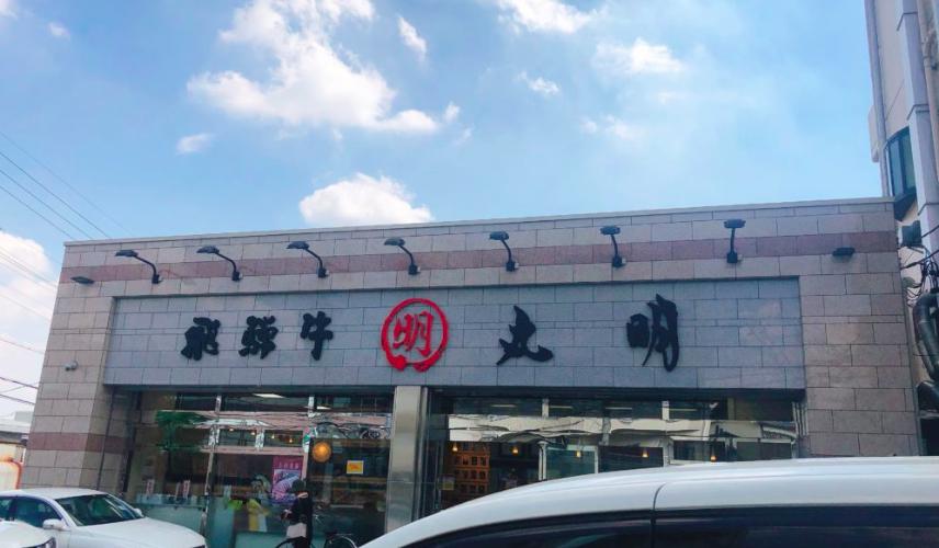 丸明瑞穂店の外観