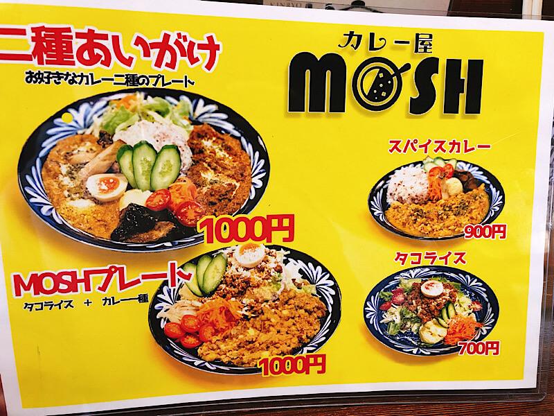 カレー屋moshのメニュー