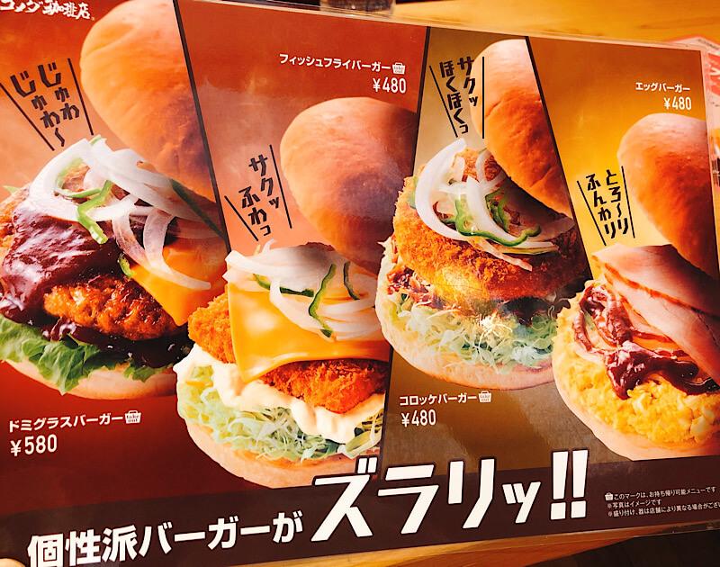 コメダのハンバーガーメニュー