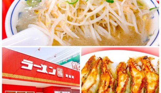 【ラーメン福 黄金店】名古屋民が愛するお店!うわさ通りボリューム満点だった!