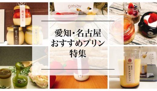 愛知・名古屋の美味しいプリンが食べられるお店『10選』
