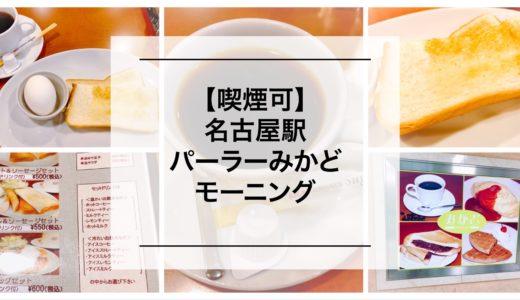 喫煙可【名古屋駅】パーラーみかどのモーニング!愛煙家にはオアシス