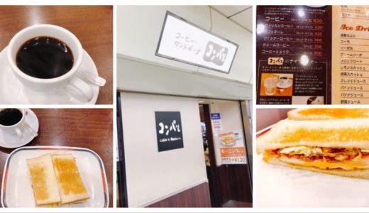 【名古屋駅】コンパル メイチカ店のモーニングが美味しい!