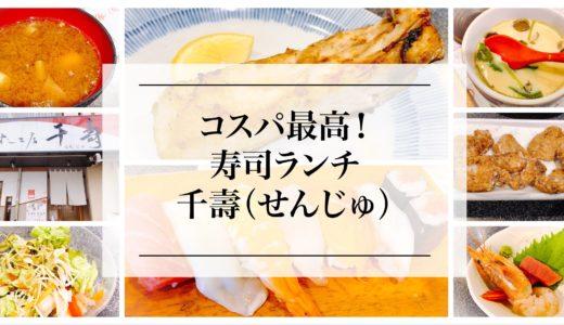 【名古屋・西区】すし工房 千壽(せんじゅ)の海鮮、寿司ランチは安くて、お得!