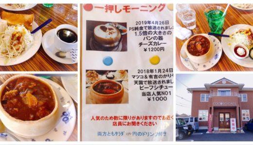 一宮市【ココロカフェ】モーニング!テレビで話題のお店を実食レポ
