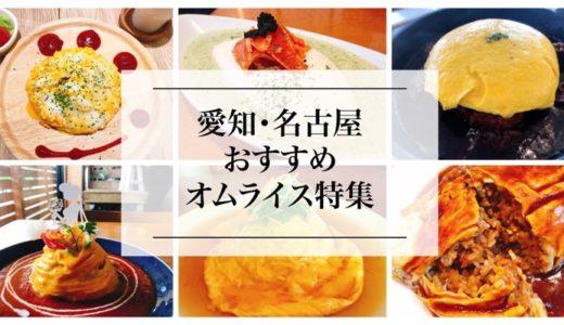 (愛知・名古屋)オムライスの美味しいお店厳選『7選』