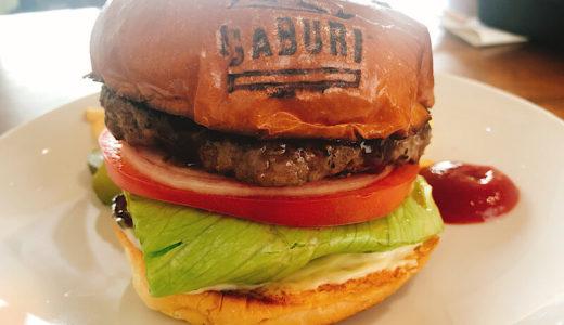 (岡崎)バーガーハウスガブリ。ハンバーガー専門店のカフェで食べるハンバーガーが絶品!