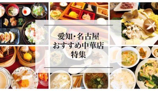 愛知・名古屋の美味しい中華料理オススメ『13選』