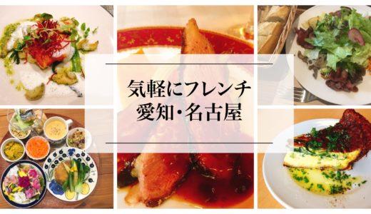 【愛知・名古屋】フレンチが気軽に食べられるお店『5選』