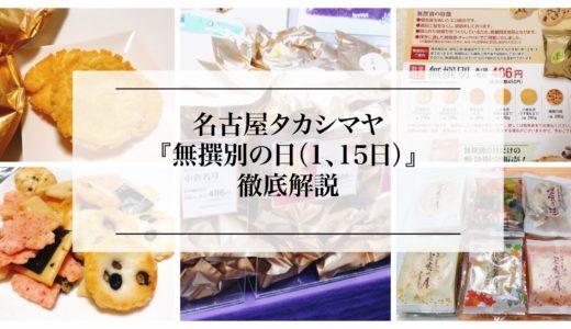 徹底解説!【名古屋駅JRタカシマヤ】小倉山荘の無選別の日は、毎月1日、15日。どれくらい並ぶ?混み具合は?