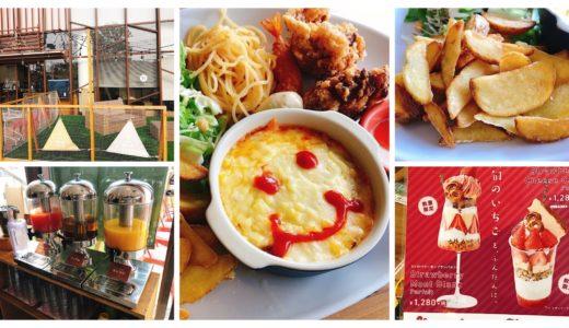【日進プライムツリー赤池】エイトパークカフェは、子連れにオススメ!