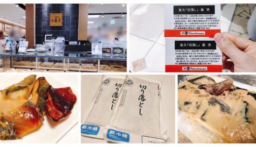 徹底解説【名古屋駅JRタカシマヤ】京粕漬 魚久の切り落としが激ウマ!整理券、混み具合など。