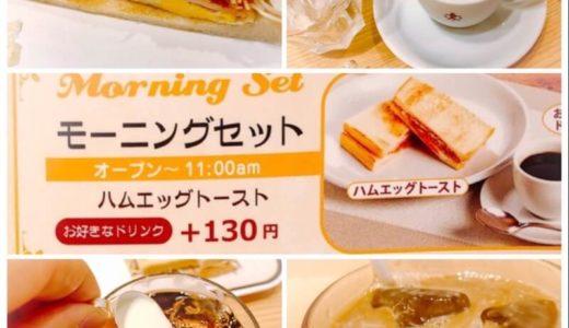 完全禁煙【名古屋駅】コンパル サンロード店がオープン!モーニングはあるの?