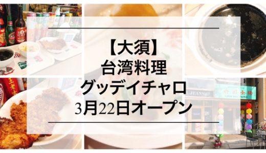 【大須】グッデイチャロ(good day charo)が3月22日オープン!台湾フードが楽しめる