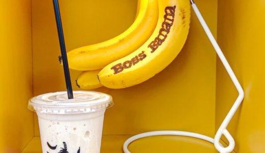 (大須)boss banana(ボスバナナ)のバナナジュースが絶品!