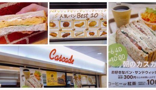 【名古屋駅】Cascade(カスカード)でお値打ちモーニング(イートインで)!