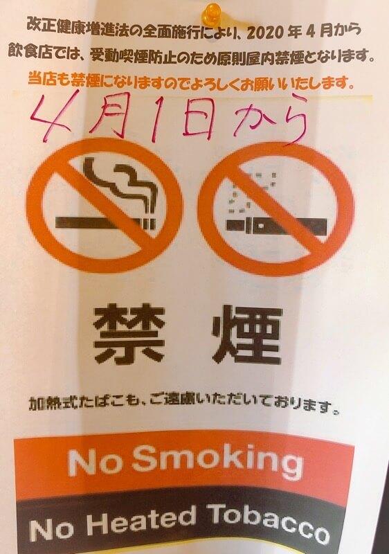 一宮 ココロカフェの禁煙ポスター