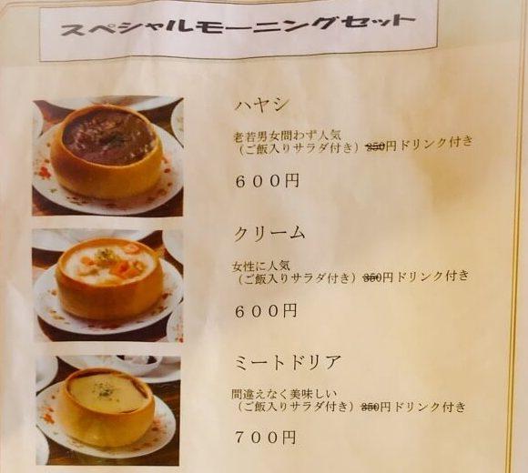 一宮 ココロカフェのメニュー(スペシャルモーニングセット)