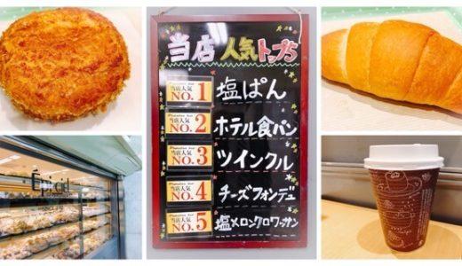 【名古屋駅】エピシェール メイチカ店でモーニング!?人気のパンはなに?