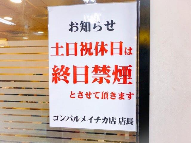 コンパル メイチカ店(名古屋駅)の禁煙チラシ